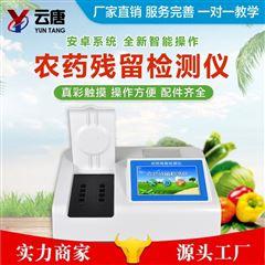 YT-NYO6水果农残检测仪