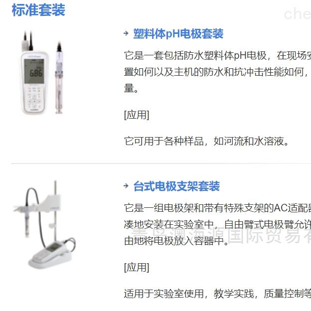 HORIBA倔场pH电极低电导率水和清洁水测量仪