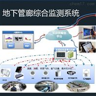 QB2000N地下管廊气体检测仪器在线实时监控系统