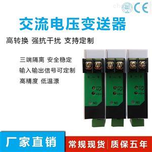 BS4U交流电压变送器220V电量变送AC380V400V