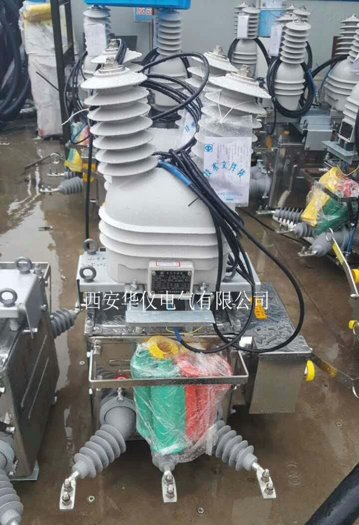 ZW20-12柱上高压断路器套管出线