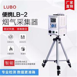 LB-2可配烟气汞采样管的烟气采样器