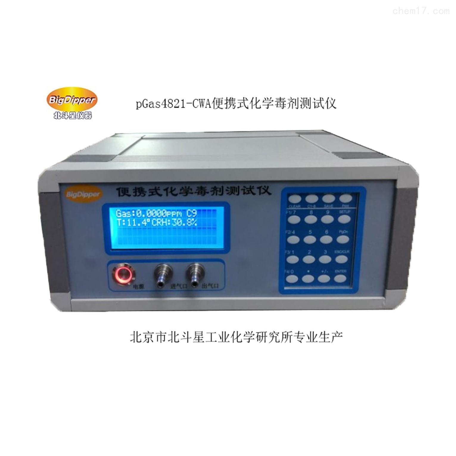 便携式化学毒剂检测仪