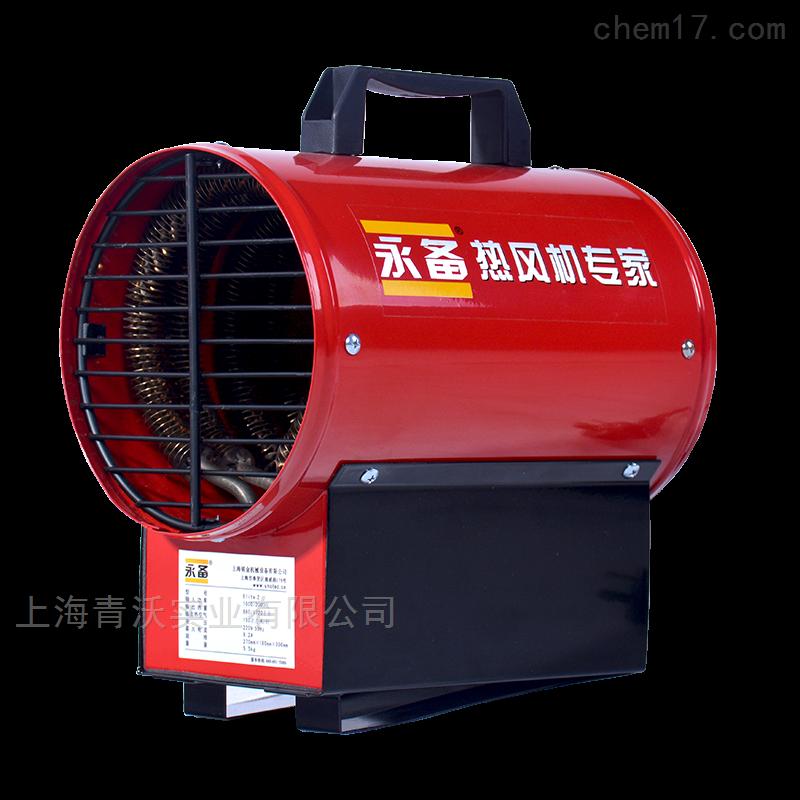 永备暖风机 220v电热风机