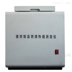 建材制品燃烧热值测试装置厂家