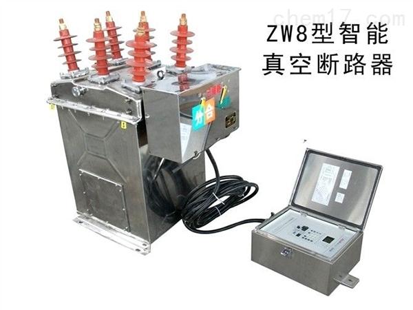 西安ZW8-12预付费型真空断路器