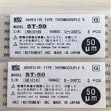 ST-50B日本进口RKC理化工业热电偶0-300 /0-500