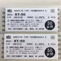 日本进口RKC理化工业热电偶0-300 /0-500
