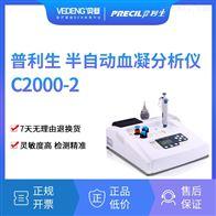 C2000-2普利生半自动血凝分析仪