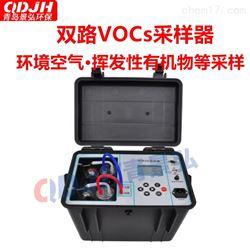 JH-2110S勞動揮發性有機物采樣器VOCs采樣儀