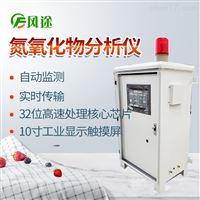 FT-NO氮氧化物分析仪