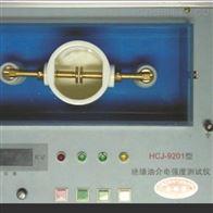 HCJ-9201变压器油耐压试验机