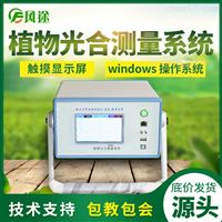 FT&GH30光合作用测定仪价格
