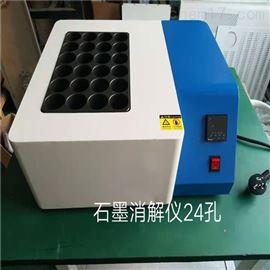 QYSM-48可控温电热消解仪