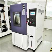高低温快速温变试验箱 温变测试老化箱厂家