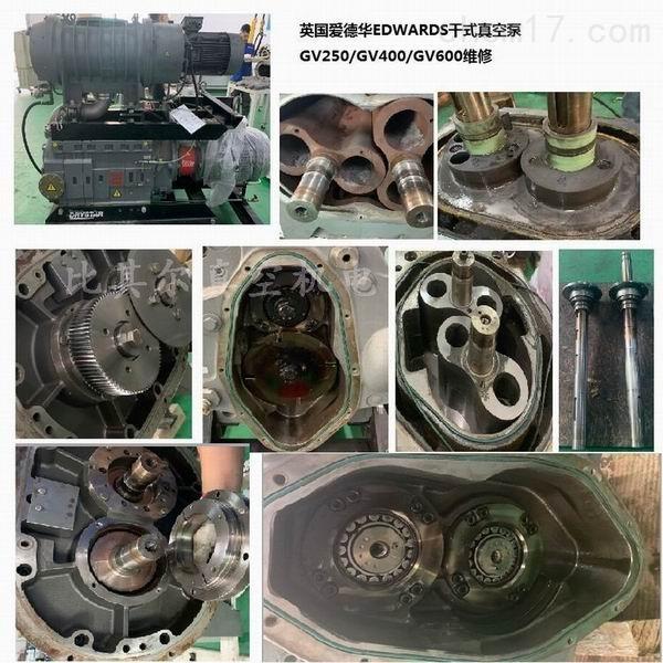 愛德華GV600+EH4200幹式真空泵卡死維修