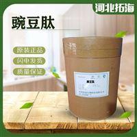 食品级豌豆肽生产厂家
