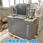 电脑全自动水泥抗折抗压试验机