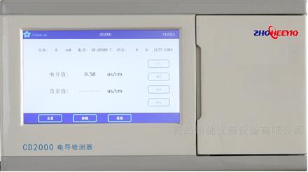 高精度数字电导检测器