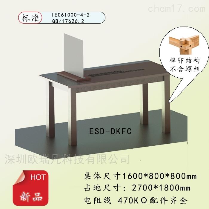 ESD-DKFC-ESD实木静电标准测试台