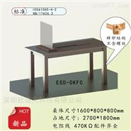 ESD实木静电标准测试台