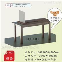 ESD-DKFCESD静电测试桌标准
