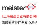Meister天津分公司麦斯特流量计武汉总代理