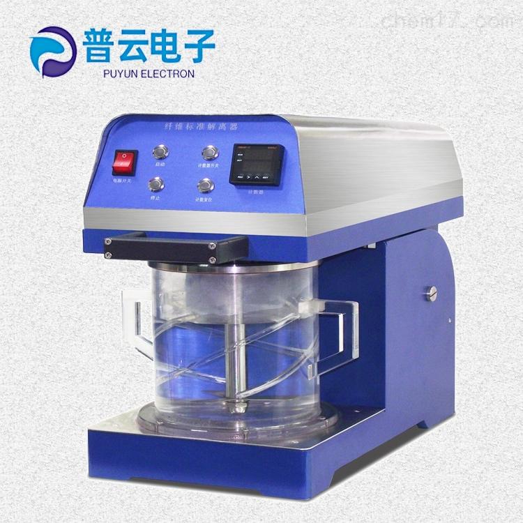 深圳普云PY-Y816纤维标准解离机 纸浆搅拌器 疏解器 纸浆造纸检测仪器设备