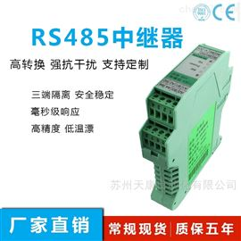 TR-RS485-4一进四出隔离模块集线隔离栅工业信号放大器