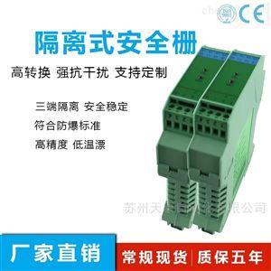 NPEXA-C711单通道 RS485输出RS485输入隔离安全栅