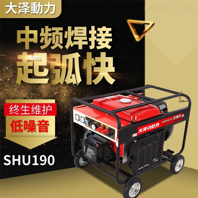 本田250A汽油发电电焊机