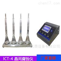 ICT-4不锈钢铝合金 金属材料晶间腐蚀仪