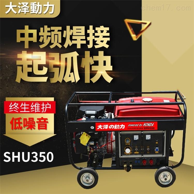 稀土永磁SHU280本田发电电焊机资料