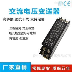 WS1520全隔离交流电压信号变换端子AC220V380V400V
