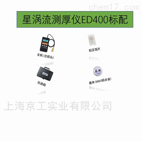 星涡流测厚仪ED400标配