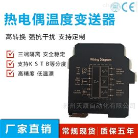 NPWD-C11D-K智能温度变送器热电偶 K型0-1300°C一入二出