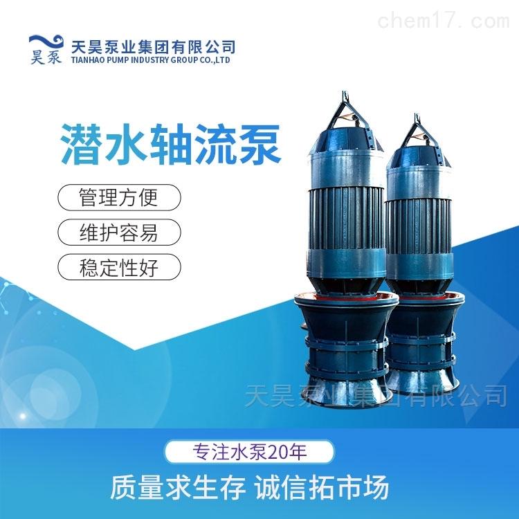井筒式安装QZB潜水轴流泵厂家价格