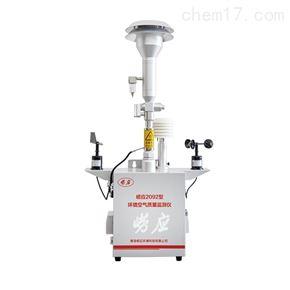 崂应2092型崂应2092型 环境空气质量监测仪