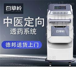ZP-A9百草岭中医定向透药超声治疗仪