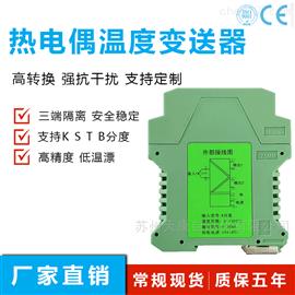 天康 TRWD-11D-K智能温度变送器热电偶K型0-1300°C 4-20mA