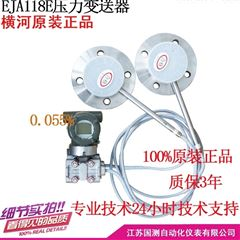 EJA130E型高静压差压变送器