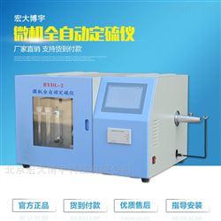 BYDL-20LX微机自动定硫仪智能一体全自动测硫仪