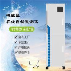 YST600HP-32磷酸盐在线监测仪