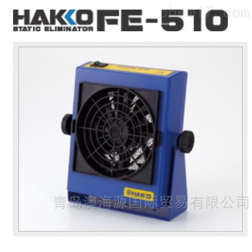 日本白光HAKKO静电消除器