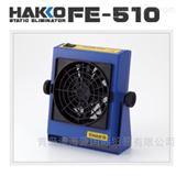 FE-510日本白光HAKKO静电消除器