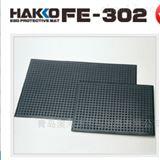 FE-302/499日本白光HAKKO静电测试仪/防静电垫