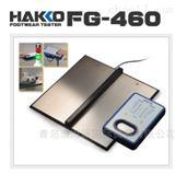 FG-460日本白光HAKKO抗静电鞋测试仪
