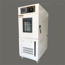 GDS-010高低溫濕熱試驗箱北京生產廠家
