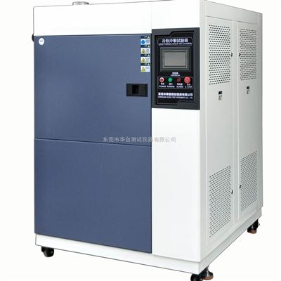 南京高低温交变冲击试验箱