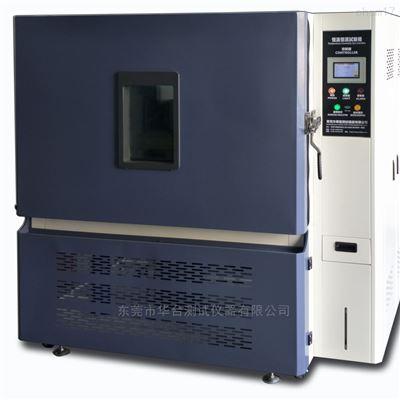 HT-CHT-150A恒温恒湿环境箱